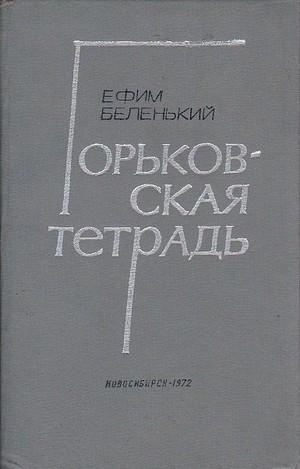 「Горьковская тетрадь」Ефим Беленький