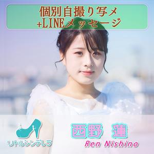 【1部】L 西野蓮(リトルシンデレラ)/個別自撮り写メ+LINEメッセージ