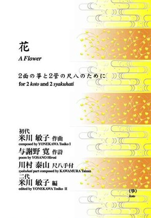 Y05i01 A Flower(2 koto and 2 shakuhachi/Y. Tosiko I /Koto Part)