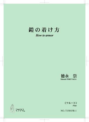 T1501FR 鎧の着け方(Fl, Vc, Pf/徳永崇/楽譜)