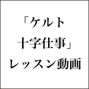 タロット 〜 ケルト十字仕事【レッスン動画・税込】