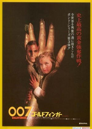 007/ゴールドフィンガー【第3弾 83年複刻版】
