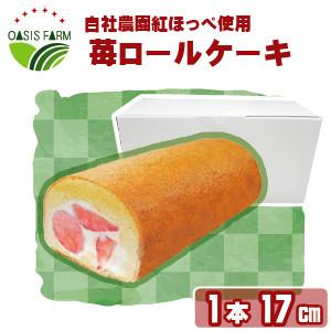 苺ロールケーキ 1本
