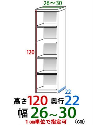 オーダーすき間収納幅26cm-30cm高さ120cm奥行き22cm