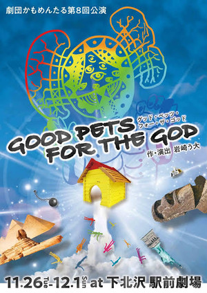 第八回公演『GOOD PETS FOR THE GOD』