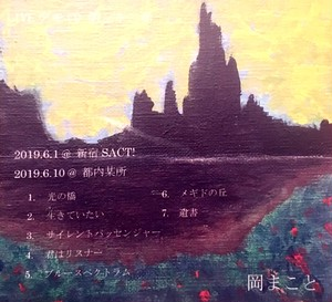 「LIVEデモCD第二十二弾(全7曲)」