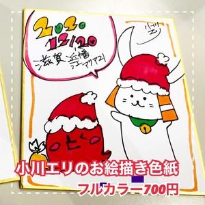 【GOODS】小川エリのお絵かき色紙 【カラー】