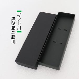 黒貼箱2膳用 ギフト用 【コード:700120】