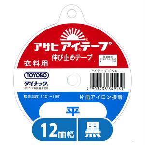 アサヒ アイテープ・平テープ・12mm幅・黒【伸びどめテープ】