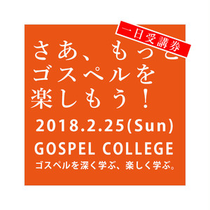 GOSPEL COLLEGE VOL.10【一日受講】