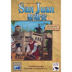 サンファン2版 台湾版
