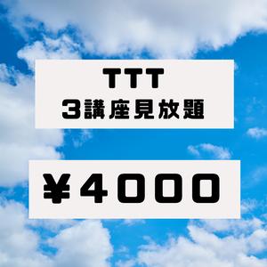 動画配信 TTT 3つまとめて見放題