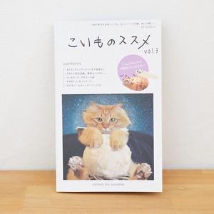 こいものススメVol.3 2015春夏号