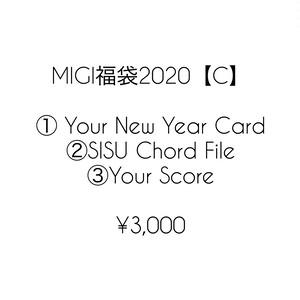MIGI福袋2020【C】