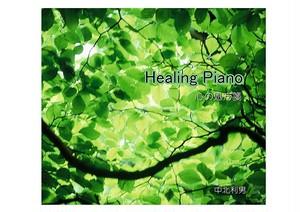自律神経にやさしいヒーリングピアノ 心の処方箋 著作権フリー MP3版