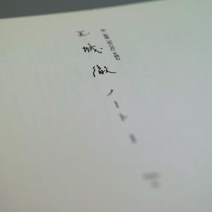 『玉城徹ノート   Ⅰ   第一歌集『馬の首』を読む』