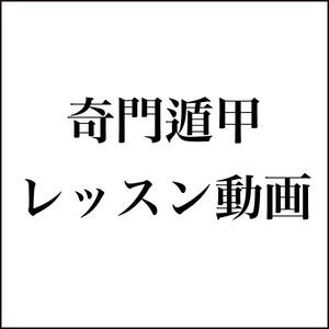 奇門遁甲【レッスン動画】