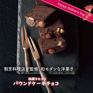 パウンドケーキ チョコ