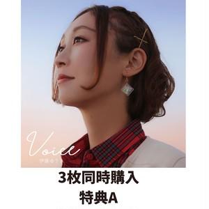 9曲入りアルバム【Voice】3枚同時購入 特典A【アルバム未収録曲A】