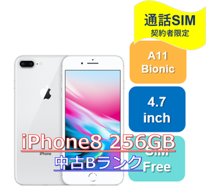 【iPhone8 256GB】中古Bランク/日本版SIMフリー