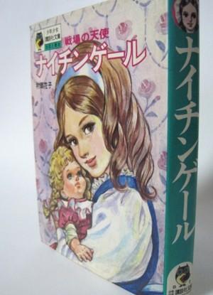 戦場の天使 ナイチンゲール 少年少女講談社文庫 伝記と歴史