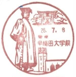 早稲田大学 風景印