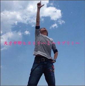 天才中野ヒストリー1 〜ラブリミ〜