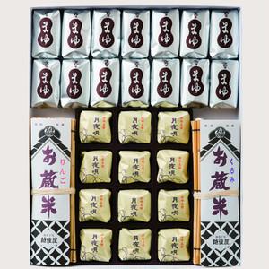 伊那讃菓 10
