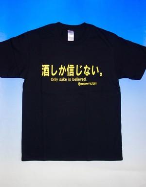 おもしろTシャツ「酒しか信じない」 ☆送料無料☆