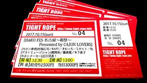 【チケット】10/15(日) HAKO FES 名古屋 ☆昼の部☆