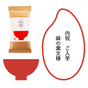 入学内祝い・麻の葉 絆GOHAN petite  420g(3合炊き) 【メール便送料込み】