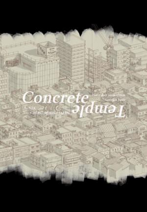 圧倒的現場主義マガジン - Concrete Temple -