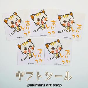 ギフトシール5枚セット【ありがとう/子猫 きゅーちゃん】