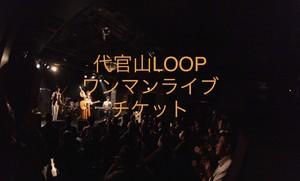 2021/5/22 代官山LOOPワンマンライブ チケット