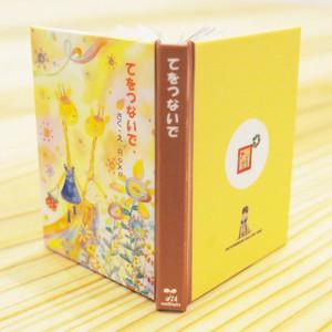 てをつないで/seedbooks Roko collection