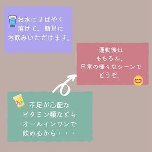 ソライナ・ビューティー・プロテイン:ミックスフルーツ【ソイプロテイン】