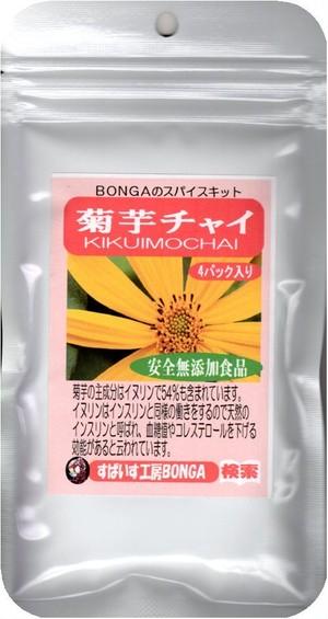 「菊芋チャイ」【4パック入り】いつまでも健康に。菊芋のミルクティ。全国どこでも送料無料!