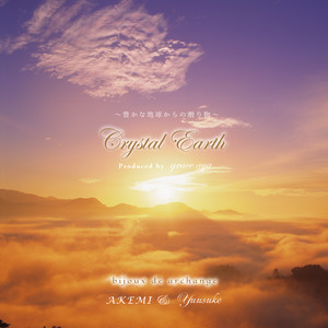CDアルバム「Crystal Earth」