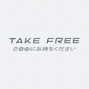 ゴム印「TAKE FREE ご自由にお持ちください」