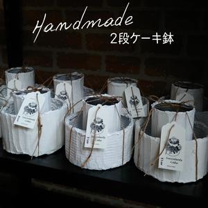 HANDMADE2段ケーキ鉢