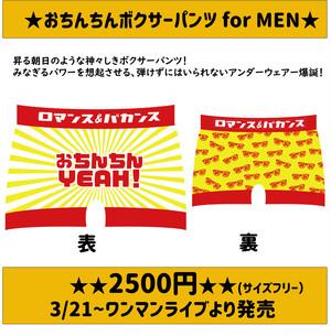 おちんちんボクサーパンツ(for MEN & WOMEN)