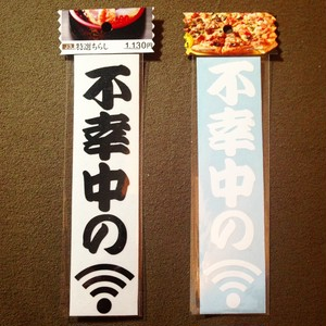 不幸中のWiFi Sticker