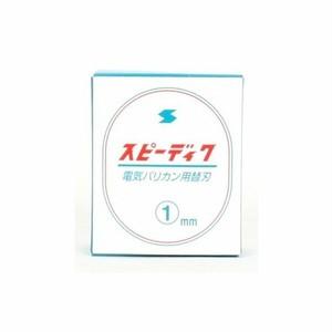 スピーディック SP-3 替刃 【1mm】