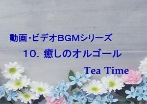 Tea Timeオルゴール 6分バージョン ダウンロード版