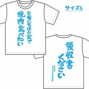【送料無料】白幡いちほの金で焼肉食べたいTシャツ/サイズL