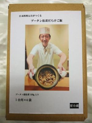 日本料理太月がつくる ブータン松茸だらけご飯 1合用4袋