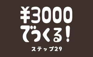 【ステップ29】何度も使う要素にはクラス属性をつけるのが便利 / 3000円で作る!ホームページHTML&CSSファイルセット