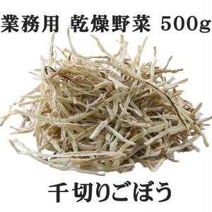 【業務用】千切りごぼう 500g 鹿児島県産 乾燥野菜【送料別途】