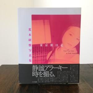 ワイズ出版写真叢書18 荒木経惟写真集 東京旅日記
