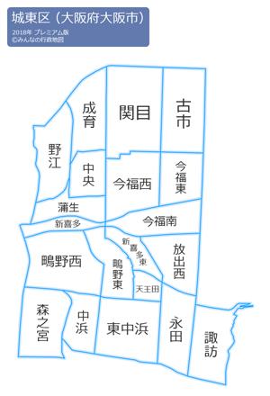 大阪府大阪市城東区